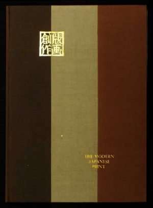 James Michener - The Modern Japanese Print (Rare)