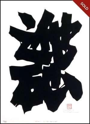Haku Maki - Work 72-41