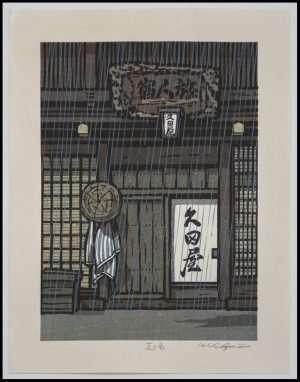 Katsuyuki Nishijima - Sudden Shower (2005)