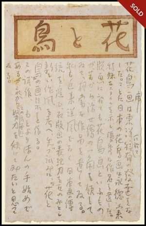 Kazuma Oda - Flowers and Birds: 2 of 5 (1950)