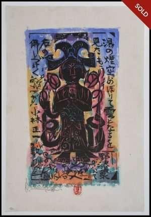 Shiko Munakata - Azalea Stone Buddha (1960)