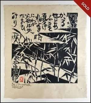 Shiko Munakata - Bamboo (1958)