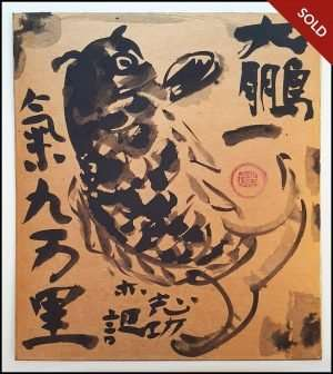 Shiko Munakata - Fish Turning Into Bird (1960)