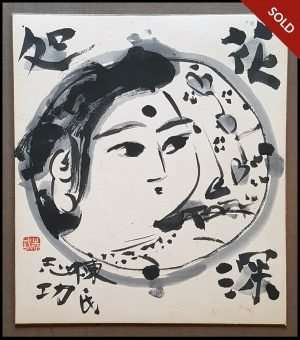Shiko Munakata - Woman in Circle (1960)