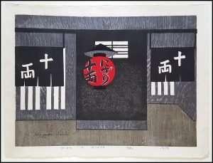 Kiyoshi Saito - Gion In Kyoto (1959)