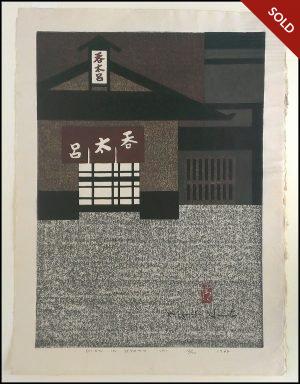 Kiyoshi Saito - Gion in Kyoto H (1964)