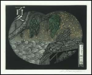 Katsunori Hamanishi - Scenery Poem, Summer, Exlibris